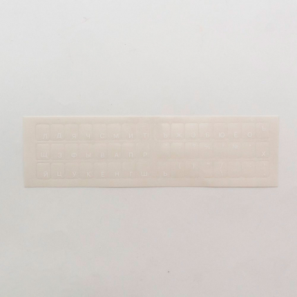 Наклейки на клавиатуру белые прозрачные